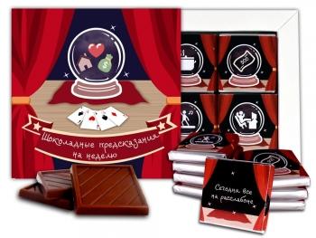 Шоколадные предсказания шоколадный набор (м064)