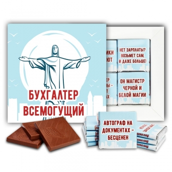 Бухгалтер всемогущий шоколадный набор (м069)