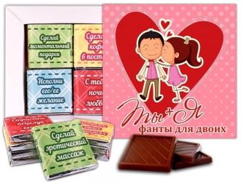 Фанты для двоих шоколадный набор (м085)