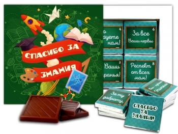 Спасибо за знания шоколадный набор учителю (м087)