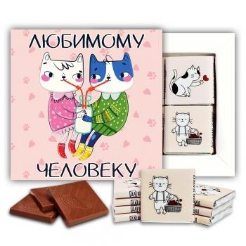 Для любимого человека шоколадный набор (м119)
