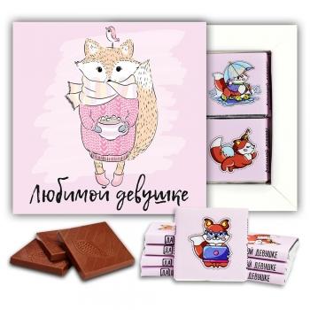 Любимой девушке шоколадный набор (м120)