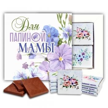 Для папиной мамы шоколадный набор (м124)