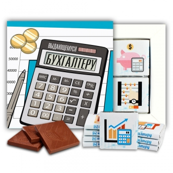 Выдающемуся бухгалтеру шоколадный набор (м146)