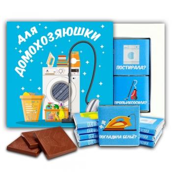 Шоколад для домохозяюшки шоколадный набор (м161)