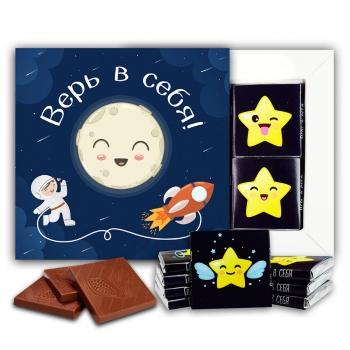 Верь в себя шоколадный набор (м174)