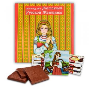 Для настоящей русской женщины шоколадный набор (st007)