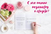 Как выбрать приглашение на свадьбу?